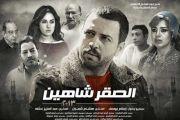 مسلسل الصقر شاهين El Sakr Shaheen Series