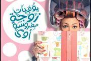 مسلسل يوميات زوجة مفروسة الجزء الاول Yawmiyat Zoga Mafro