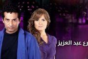 مسلسل شارع عبد العزيز Share3 Abdel Aziz Series