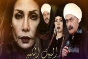 مسلسل البيت الكبير Al Bait El Kbeer Series