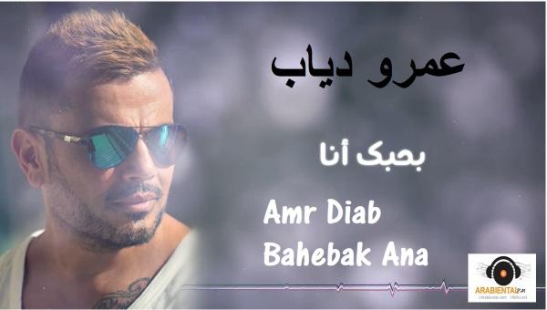 Amr Diab Bahebak Ana عمرو دياب بحبك أنا