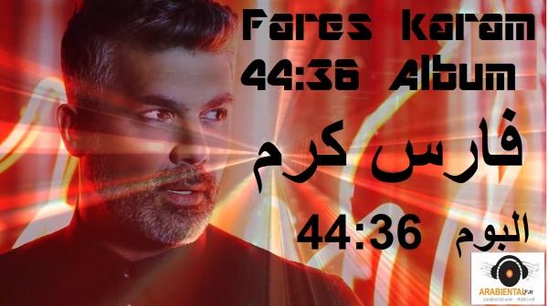 Fares Karam Album 2018 البوم فارس كرم