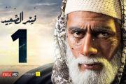 Nisr Al Saeed Serie Mohammmed Ramadan  مسلسل نسر الصعيد محمد رمضان