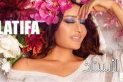 Latifa -Elostaz | لطيفة - الأستاذ