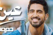 Humood - Ain (Live حفلة) حمود الخضر - عين