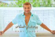 Ramy Sabry - Beyharak Fi Elmashaer Lyrics video | رامي صبري - بيحرك في المشاعر