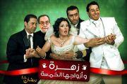 مسلسل زهرة وازواجها الخمسة Zohra Wa Azwagha Series