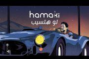 Hamaki - Law Hatsib حماقي - لو هتسيب