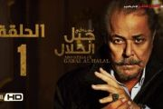 Gabal El Halal serie مسلسل جبل الحلال - بطولة محمود عبد العزيز