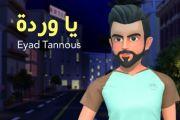 Eyad Tannous - Ya Wardi  اياد طنوس - يا وردة