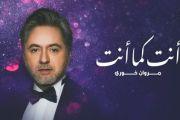 Marwan Khoury - Ent Kama Ent مروان خوري - أنت كما أنت