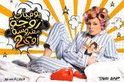 يوميات زوجة مفروسة الجزء الثانى Yawmiyat Zoga Mafrosa
