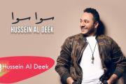 Hussein Al Deek - Sawa Sawa Official Music Video  حسين الديك - سوا سوا