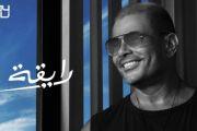 Amr Diab - Ray'a | عمرو دياب - رايقة