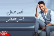 Ahmed Gamal - Enty Aagbany | Lyrics Video - 2021| احمد جمال - انتي عجباني