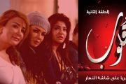 مسلسل قلوب Qoloub series