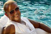 Amr Diab - Inta El Haz  عمرو دياب - أنت الحظ