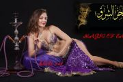 Magic Of East Belly Dance_سحر الشرق و جلسة سحرية