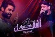 Mahmoud Al Turky - Ashmk remix Dj Aseel محمود التركي - أشمك  ريمكس ديجي اصيل